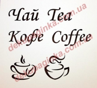 1451 Чай-кофе