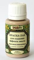 Краска-лак для создания эффекта эмали №11 Кофе с молоком 20 мл