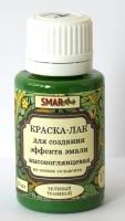 Краска-лак для создания эффекта эмали №17 Зеленый травяной 20 мл