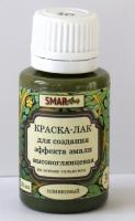 Краска-лак для создания эффекта эмали №30 Оливковый зеленый 20мл