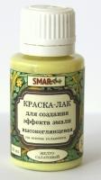 Краска-лак для создания эффекта эмали №34 Желто-салатовый 20мл