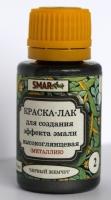 Краска-лак SMAR Металлик. Цвет №2 Черный жемчуг