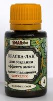 Краска-лак SMAR Металлик. Цвет №4 Золото Инков, 20 мл