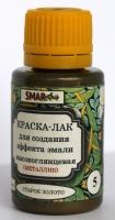 Краска-лак SMAR Металлик. Цвет №5 Старое золото 20 мл