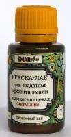 Краска-лак SMAR Металлик. Цвет №7 Бронзовый век, 20 мл