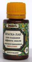 Краска-лак SMAR Металлик. Цвет №10 Бургундия, 20 мл