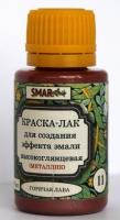 Краска-лак SMAR Металлик. Цвет №11 Горячая лава, 20 мл