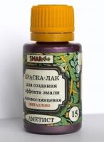Краска-лак SMAR Металлик. Цвет №15 Аметист, 20 мл