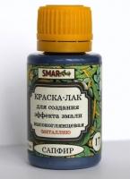 Краска-лак SMAR Металлик. Цвет №17 Сапфир, 20 мл