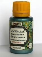 Краска-лак SMAR Металлик. Цвет №21 Водолей, 20 мл