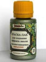 Краска-лак SMAR Металлик. Цвет №23 Магический нефрит, 20 мл