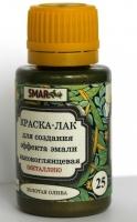 Краска-лак SMAR Металлик. Цвет №25 Золотая олива, 20 мл