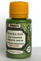 Краска-лак SMAR Металлик. Цвет №27 Магическая зелень, 20 мл