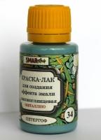 Краска-лак SMAR Металлик. Цвет №34 Петергоф, 20 мл