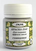 Краска-лак для создания эффекта эмали №51 Атласный серый 30мл