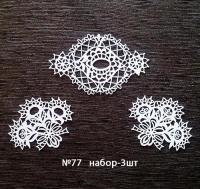 Гибкое кружево №77, набор 3 шт