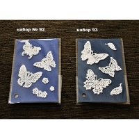Набор гибких элементов (кружев) Бабочки, №92 и №93